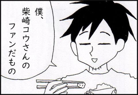 僕、柴崎コウさんのふぁんだもの