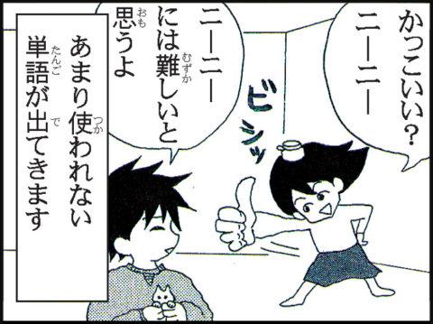 かっこいい?ニーニー。ニーニーには難しいと思うよ。あまり使われていない単語が出てきます。