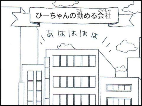ひーちゃんの勤める会社