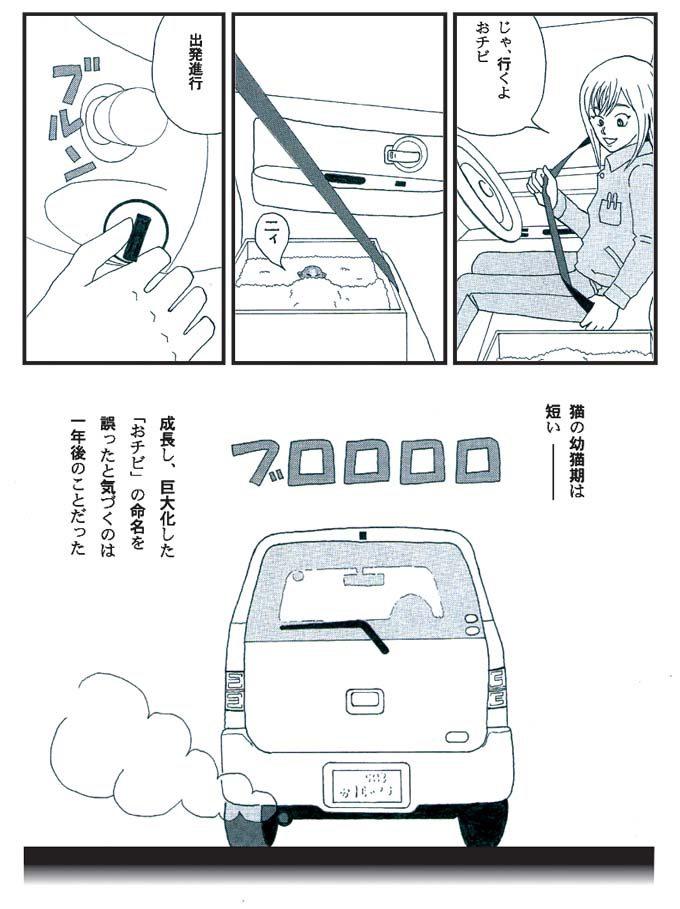 猫漫画:猫育 7話 内容 じゃあ行くよおちび