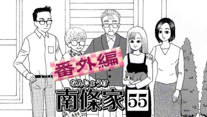 漫画南條家55話表紙