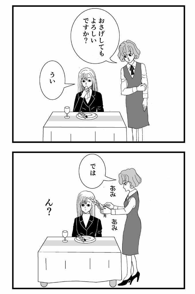 漫画南條家55話内容