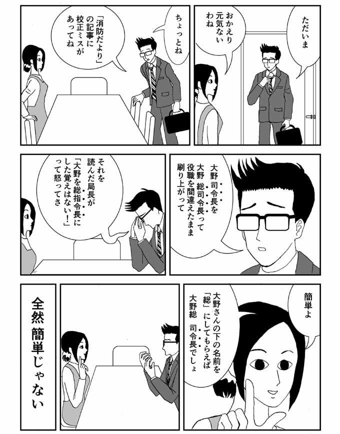 漫画南條家57話内容