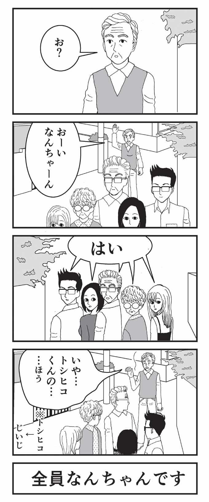 漫画南條家58話内容
