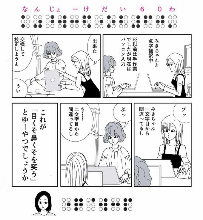 漫画南條家60話内容