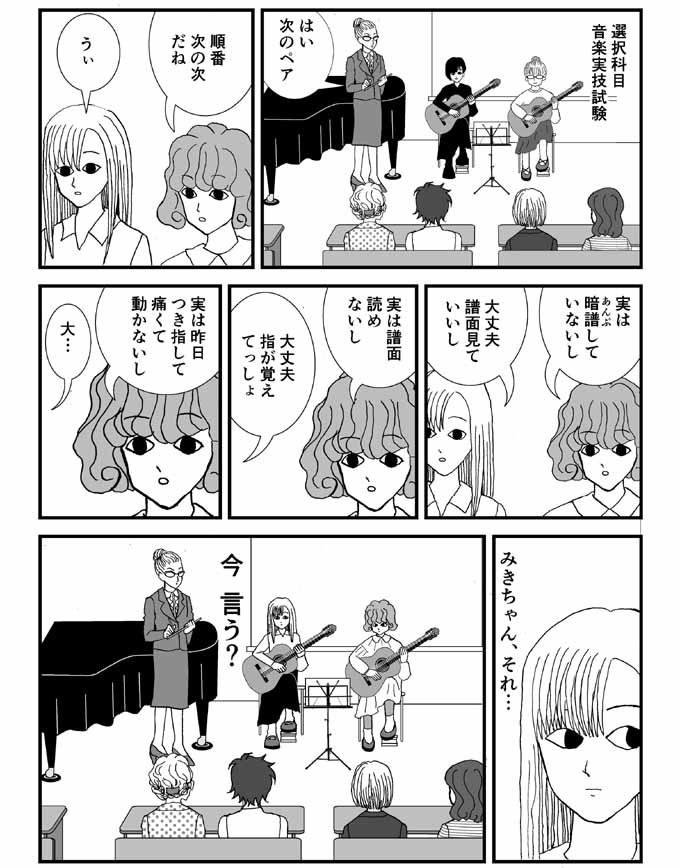 漫画南條家61話内容