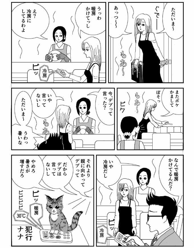 漫画南條家62話内容