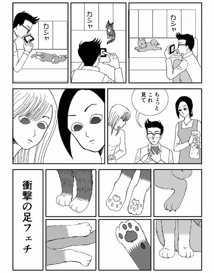 漫画南條家65話内容