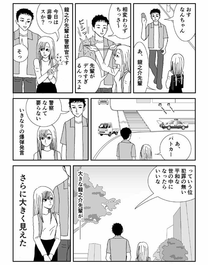 漫画南條家67話内容