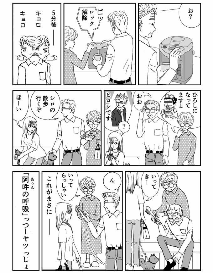 漫画南條家68話内容