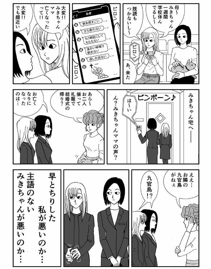 漫画南條家69話内容