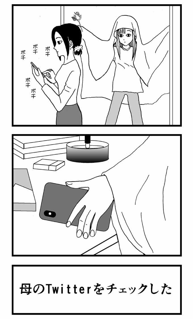 漫画南條家70-2話内容
