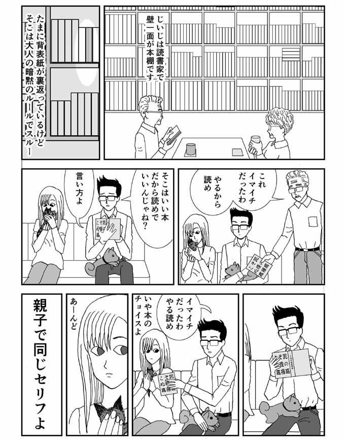 漫画南條家71話内容