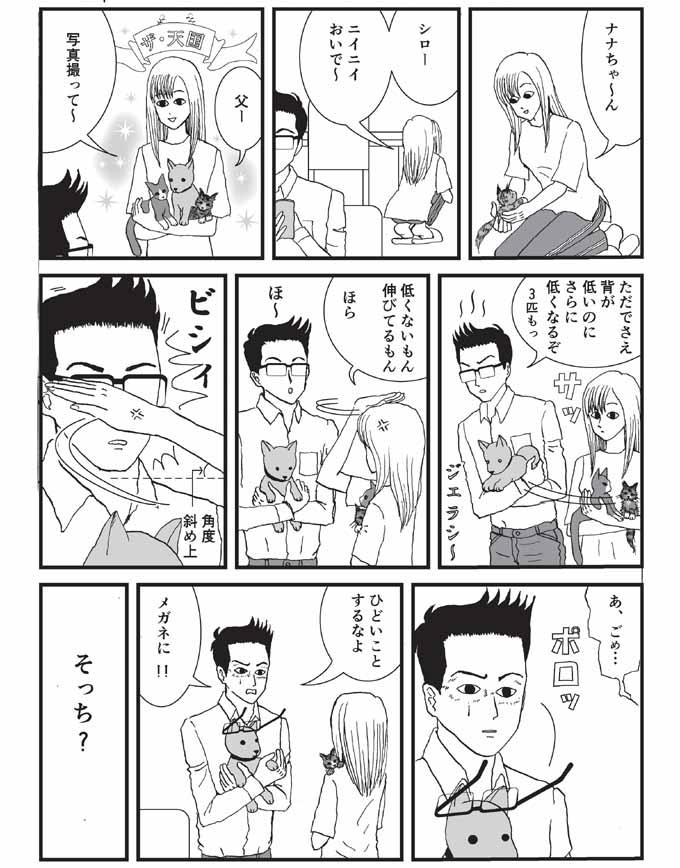 漫画南條家74話内容